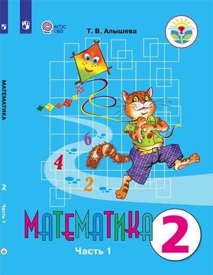 Математика. 2 кл.: Учебник для общеоб. орг. адаптир.: В 2 ч.Ч.1 ФП