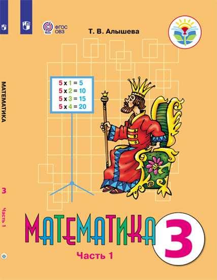 Математика. 3 кл.: В 2 ч.: Ч.1: Учебник для общ.орг., реал. адапт. прогр. Ф