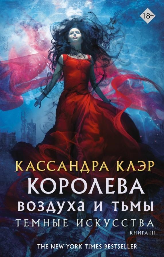 Темные искусства: Книга III: Королева воздуха и тьмы