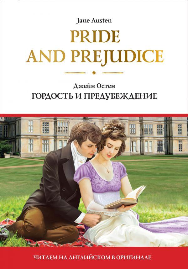 Pride and Prejudice = Гордость и предубеждение