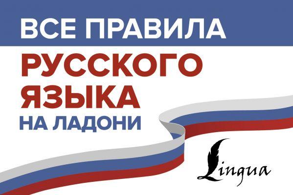 Все правила русского языка на ладони