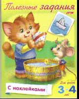Полезные задания. Кошечка с мышкой: Для детей 3-4 лет