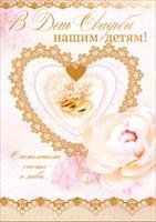 века поздравление со свадьбой для сватьи красивы белые грибы