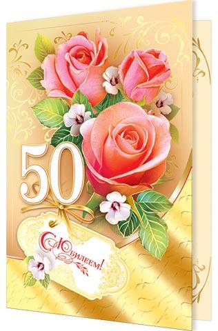 С днем рождения открытки 50 лет сестре