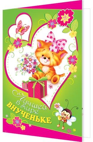 Открытки с днем рождения внучке 8 лет имя юля, картинка зятя