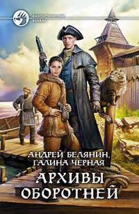 Архивы оборотней: Фантастический роман
