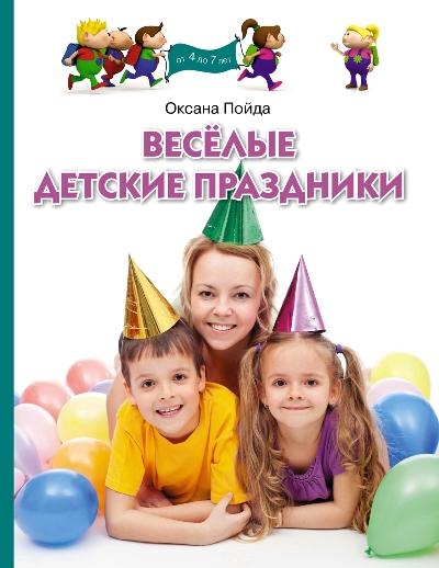 Веселые детские праздники. От 4 до 7 лет