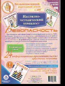 """Наглядно-методический комплект """"Безопасность"""". 24 цветных плаката формата"""