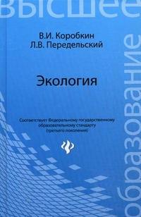 Экология: учебник для студентов бакалаврской ступени многоуров. высшего