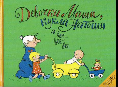 Девочка Маша, кукла Наташа и все-все-все