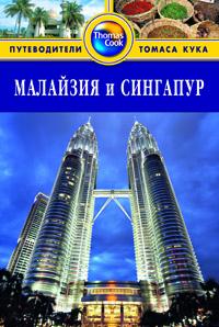 Малайзия и Сингапур: Путеводитель