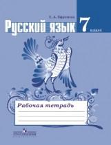 Русский язык. 7 класс: Рабочая тетрадь к учебнику Баранова М.Т. ФП