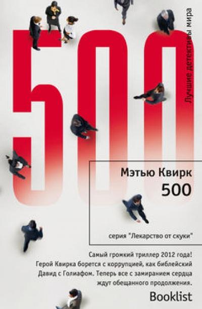 500: Роман