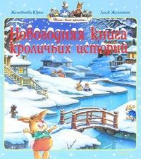 АКЦИЯ Новогодняя книга кроличьих историй