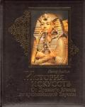 История искусств: Зодчество. Живопись. Ваяние. От Древнего Египта до средне