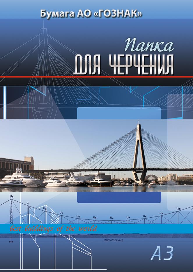Папка для черчения А3 10л гориз/рамка Мост гознак