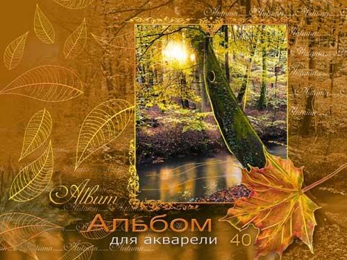 Альбом д/акварели А4 40л спир Краски осени (планшет)