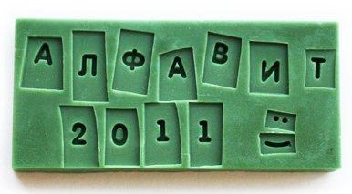Штамп для мыла ручной работы Алфавит