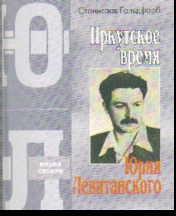 Иркутское время Юрия Левитанского