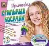 Стильные косички (прибор для плетения косичек, спец. игла для бусинок,