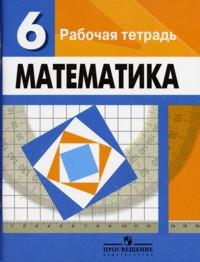 Математика. 6 кл.: Рабочая тетрадь к учеб. Дорофеева Г.В. /+637022/