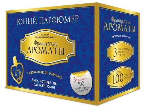 АКЦИЯ-20 Игр Набор Юный парфюмер Французские ароматы