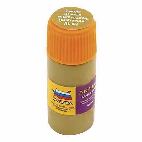 Краска для моделей № 18 Немецкий желто-оливковый акрил 12 мл.