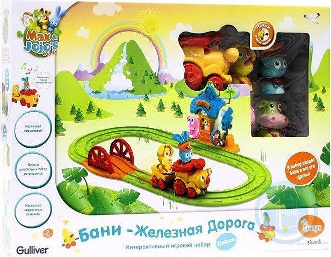 набор Железная дорога Бани (дорога, станция, поезд, бани и 3 друзей