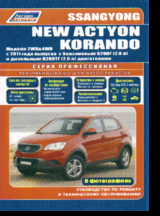 SsangYong New Actyon/ Korando. Модели 2WD&4WD с 2011 года выпуска с бензино