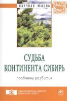 Судьба континента Сибирь: Проблемы развития. Экспертный дискурс: Сборник ст