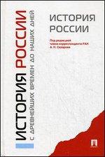 История России с древнейших времен до наших дней. Учебник
