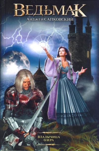 Владычица Озера: Фантастический роман