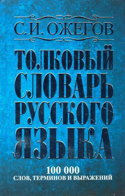 Толковый словарь русского языка: Около 100 000 слов, терминов и фразеол.