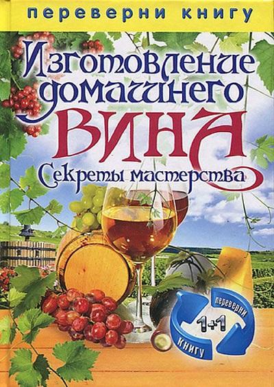 1+1, или Переверни книгу. Изготовление домашнего вина. Секреты мастерства