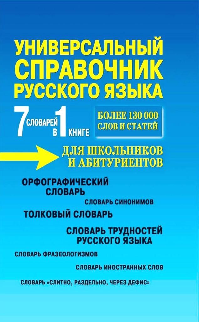 7 словарей в 1 книге. Универсальный справочник русского языка для школьнико
