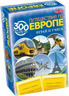 Настольная Путешествия по Европе. 300 самых известных фактов