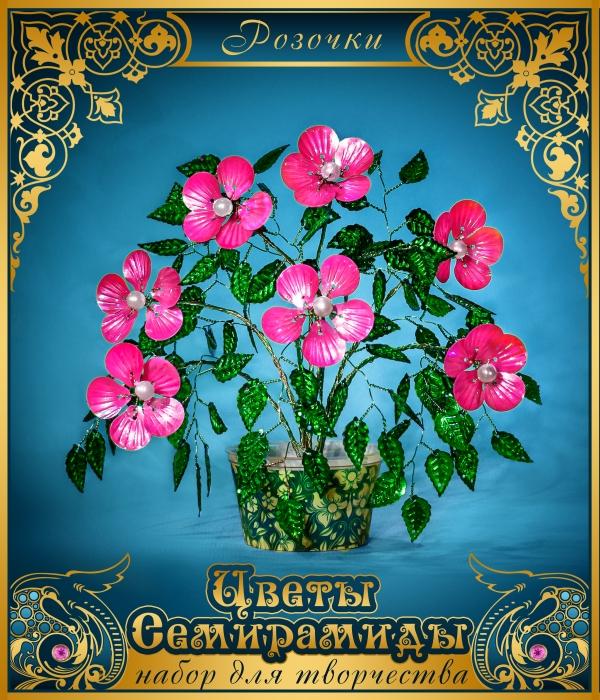 Творч Цветы из пайеток Розочки