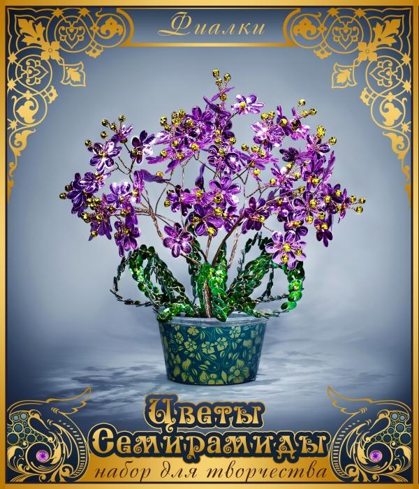 Творч Цветы из пайеток Фиалки