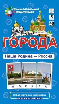 Города. Наша Родина - Россия. Окружающий мир