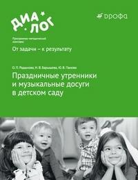 Праздничные утренники и музыкальные досуги в детском саду. Метод. пособие