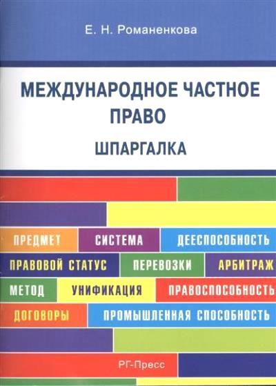 Международное частное право. Шпаргалка: Учеб. пособие