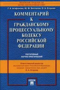 Комментарий к Гражданскому процессуальному кодексу РФ (постат.научно-практ)