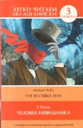 Человек-невидимка = The invisible man