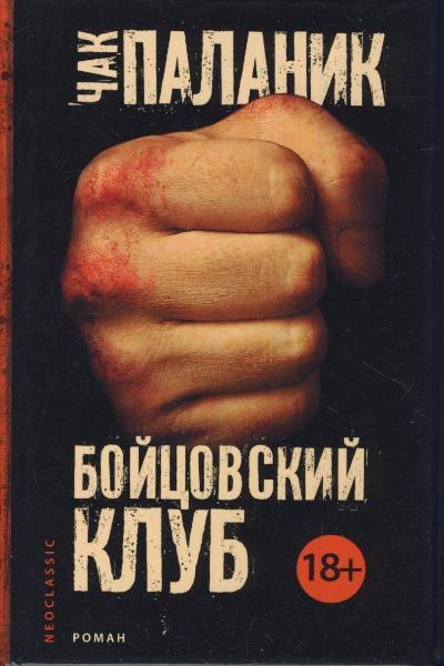 Бойцовский клуб: Роман