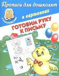 Прописи для дошколят в картинках с наклейками: Готовим руку к письму