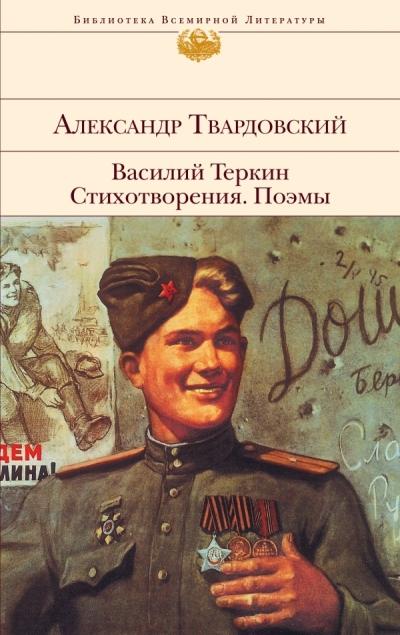 Василий Теркин: Стихотворения. Поэмы
