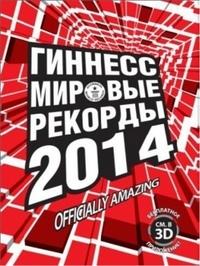 АКЦИЯ Гиннесс. Мировые рекорды 2014