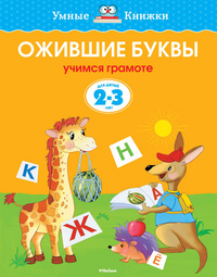 Ожившие буквы: Учимся грамоте: Для детей 2-3 лет (ФГОС)