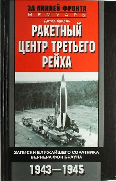 Ракетный центр Третьего рейха. Записки ближайщего соратнига Вернера фон Бра