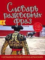 АКЦИЯ Испанско-русский русско-испанский словарь разговорных фраз